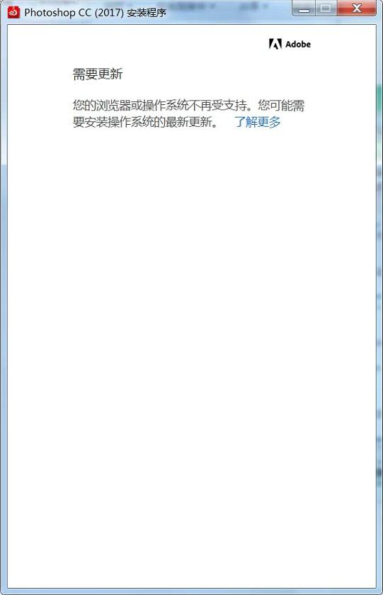 打开PS安装包提示浏览器不再受支持或者升级操作系统怎么办?