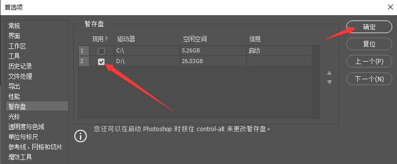 不能初始化photoshop,因为暂存盘已满应该怎么办?