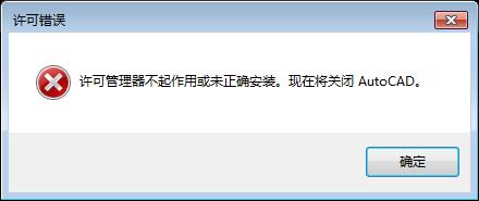 cad打开时提示许可管理器不起作用或未正确安装怎么办?